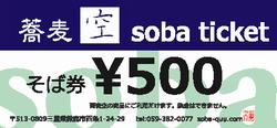 sobaticket500